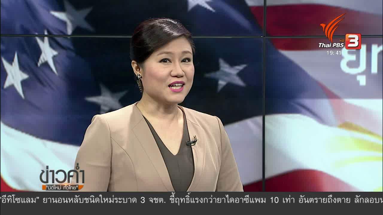 ข่าวค่ำ มิติใหม่ทั่วไทย - วิเคราะห์สถานการณ์ต่างประเทศ : ความสัมพันธ์ฟิลิปปินส์-สหรัฐอเมริกา ชื่นมื่นกว่าเดิม