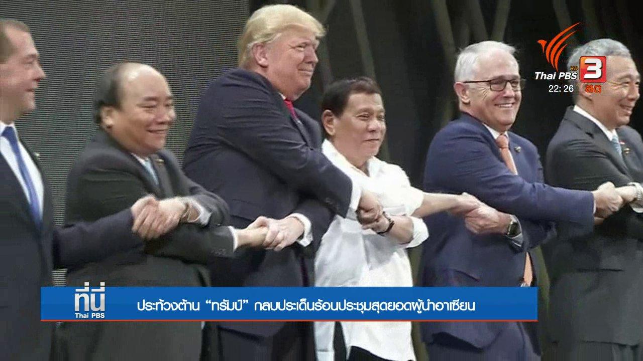 ที่นี่ Thai PBS - ทรัมป์-ดูเตอร์เต ชื่นมื่น ประชุมสุดยอดผู้นำอาเซียน