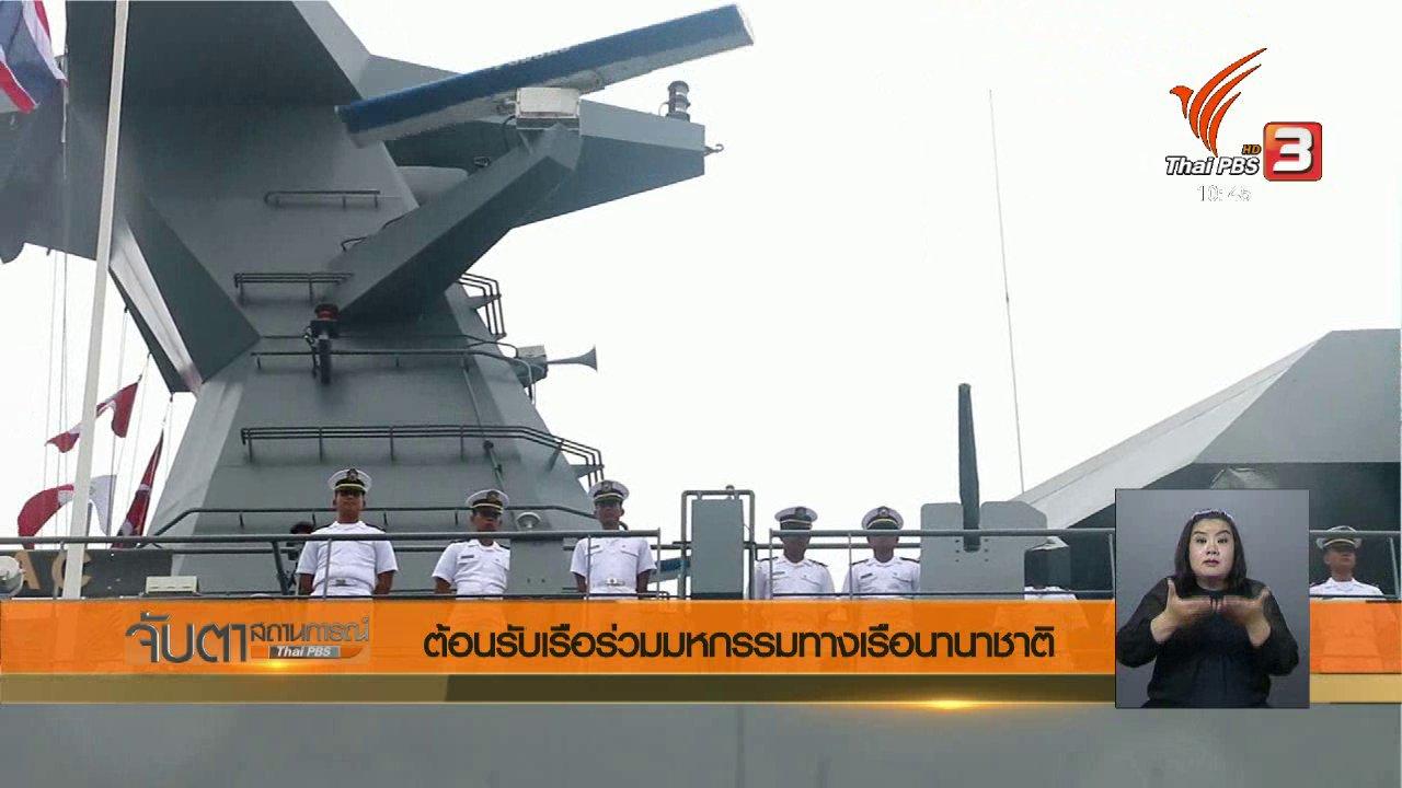 จับตาสถานการณ์ - ต้อนรับเรือร่วมมหกรรมทางเรือนานาชาติ