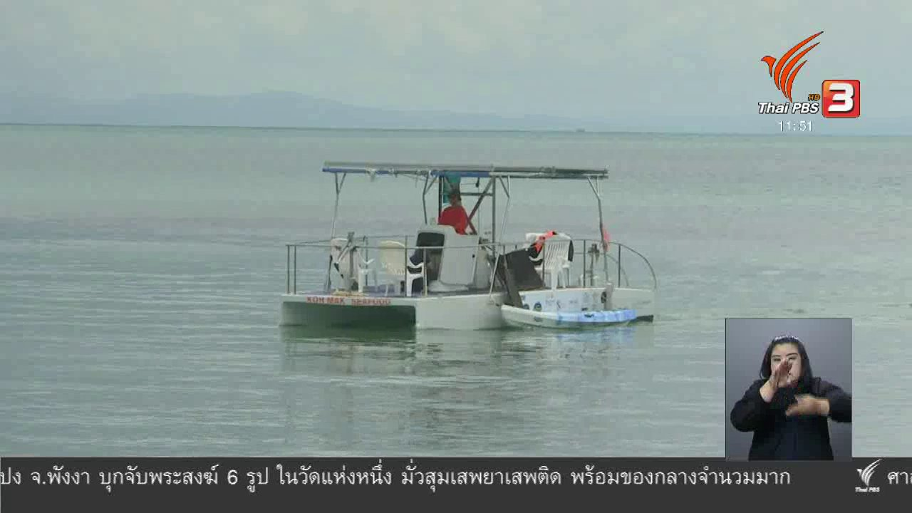 จับตาสถานการณ์ - ตะลุยทั่วไทย : เรือพลังงานแสงอาทิตย์