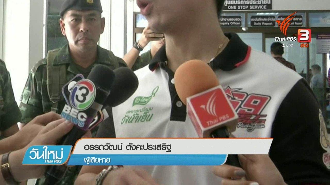 วันใหม่  ไทยพีบีเอส - แจ้งความถูกกรีดยางรถยนต์ที่วัดโสธรฯ