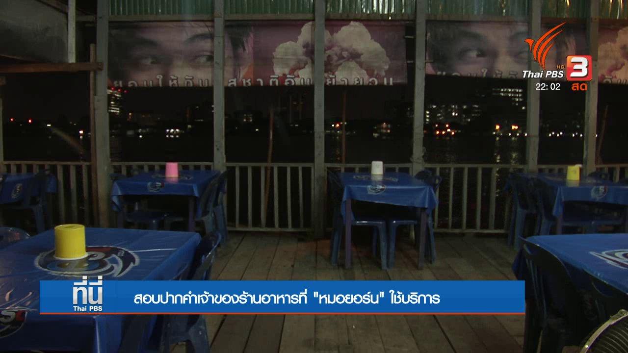 ที่นี่ Thai PBS - เจ้าของร้านอาหารยืนยัน นพ.ยอร์น ดื่มสุรา วันเกิดเหตุ