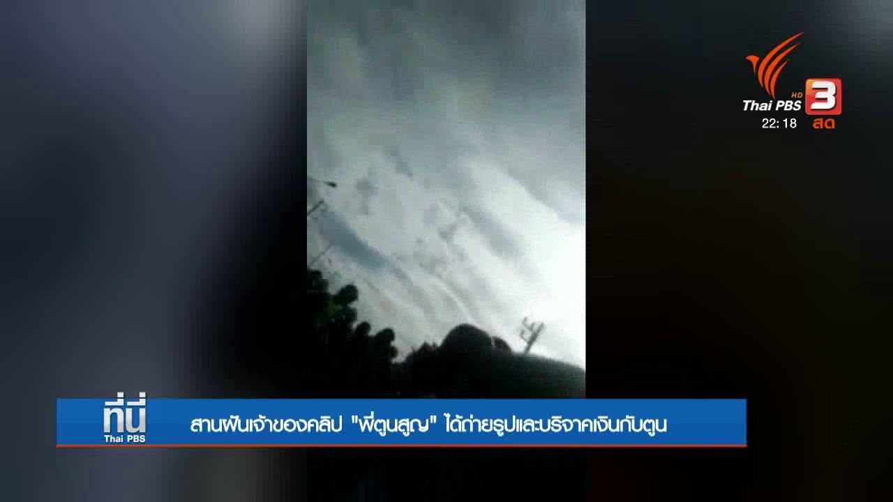 """ที่นี่ Thai PBS - สานฝันเจ้าของคลิป """"พี่ตูนสูญ"""" ได้พบ """"ตูน บอดี้สแลม"""""""
