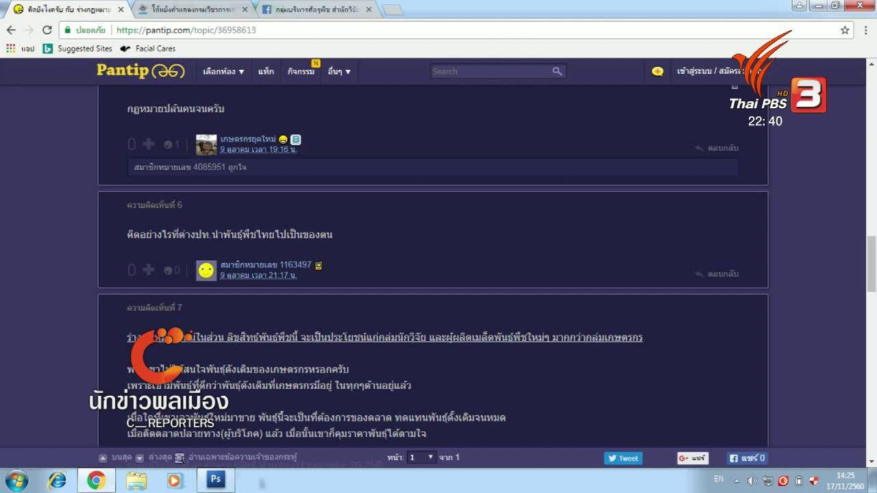 ที่นี่ Thai PBS - นักข่าวพลเมือง : ความกังวลเกษตรกรต่อร่าง พ.ร.บ. คุ้มครองพันธุ์พทชฉบับใหม่