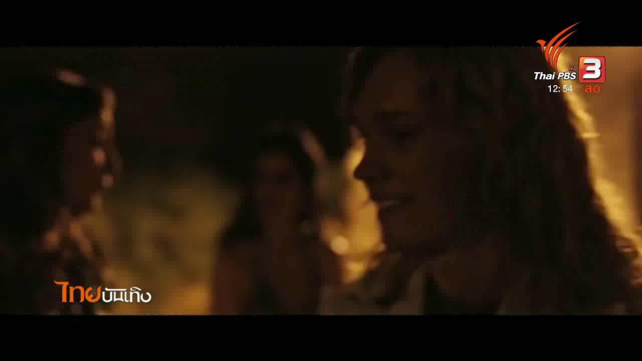 ไทยบันเทิง - มองมุมหนัง : จับตาเวทีรางวัลวงการภาพยนตร์หลังปัญหาล่วงละเมิดทางเพศ