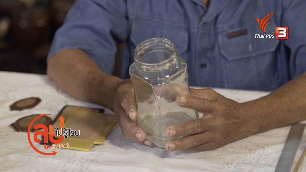 ลุยไม่รู้โรย สูงวัยดี๊ดี - การทำภาพในขวดแก้ว