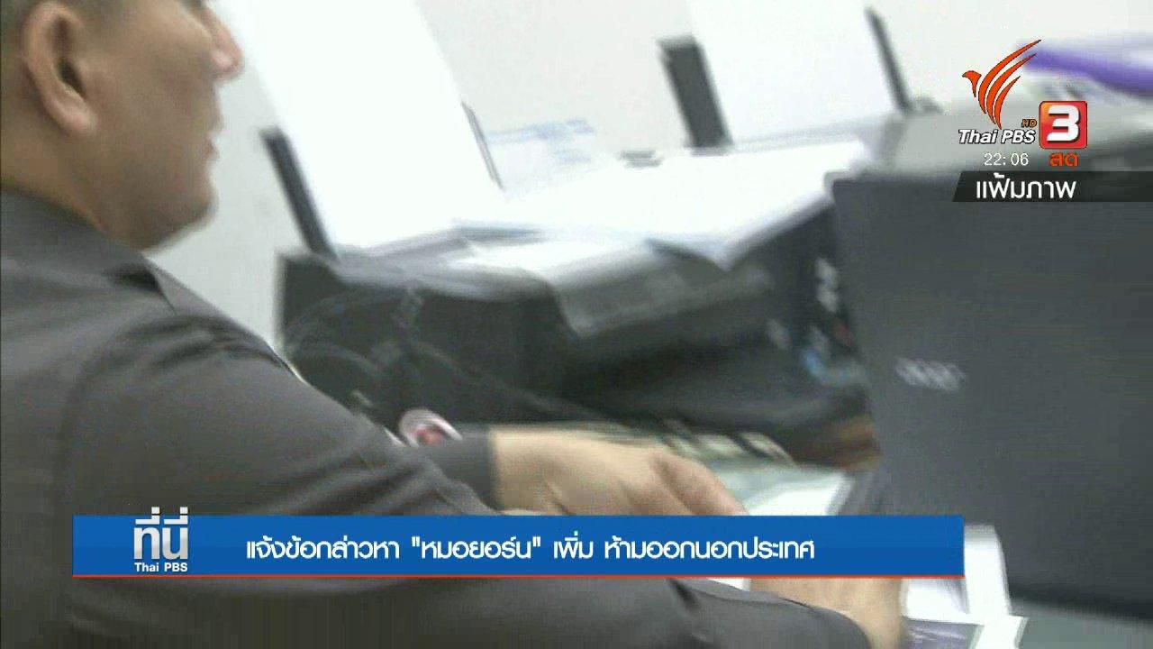 """ที่นี่ Thai PBS - ถอดบทเรียน ปัจจัยหลุดข้อหา """"เมาแล้วขับ"""""""