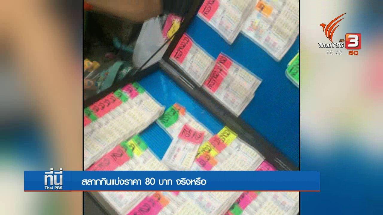 ที่นี่ Thai PBS - สลากกินแบ่งราคา 80 บาท จริงหรือ ?