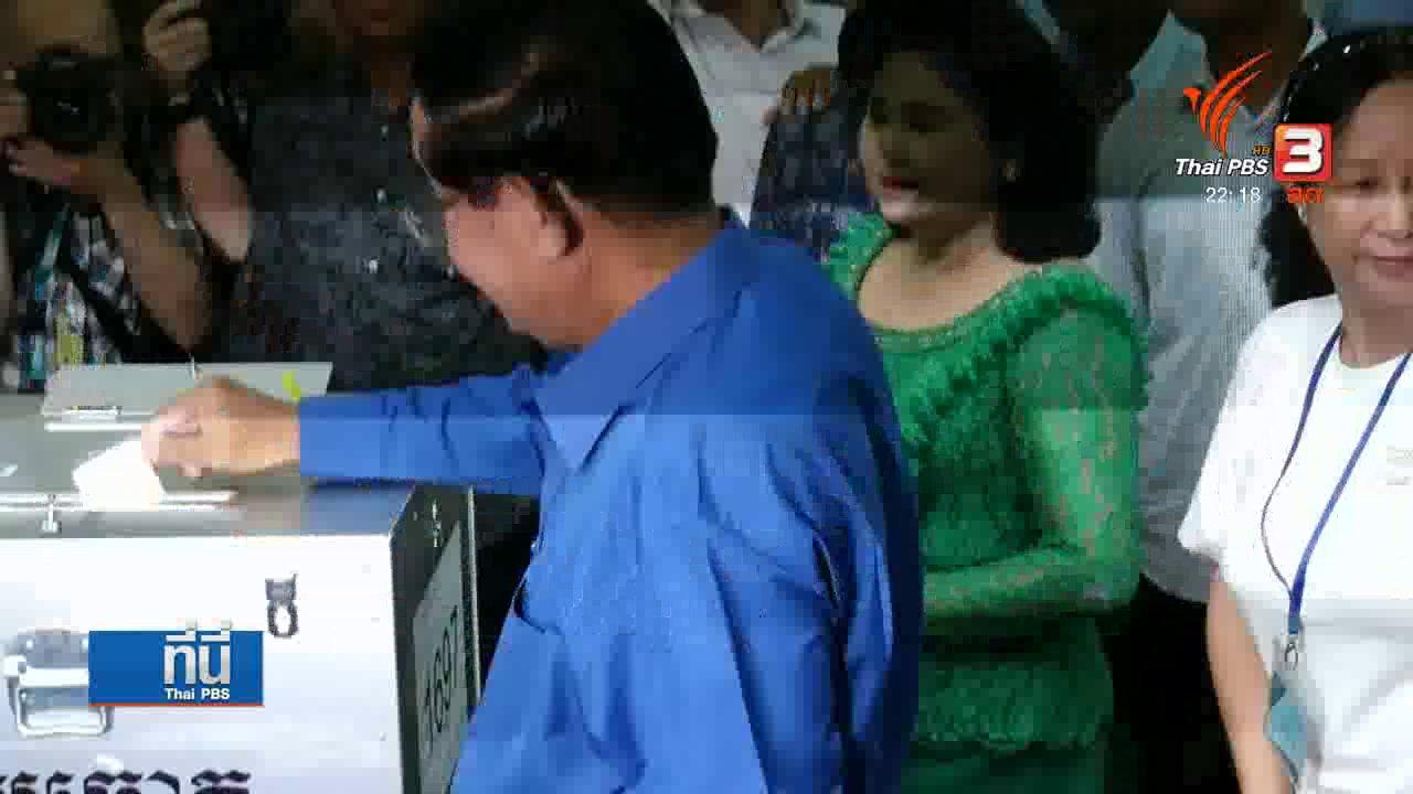 ที่นี่ Thai PBS - การเมืองกัมพูชา ระอุ ศาลสั่งยุบพรรคฝ่ายค้าน
