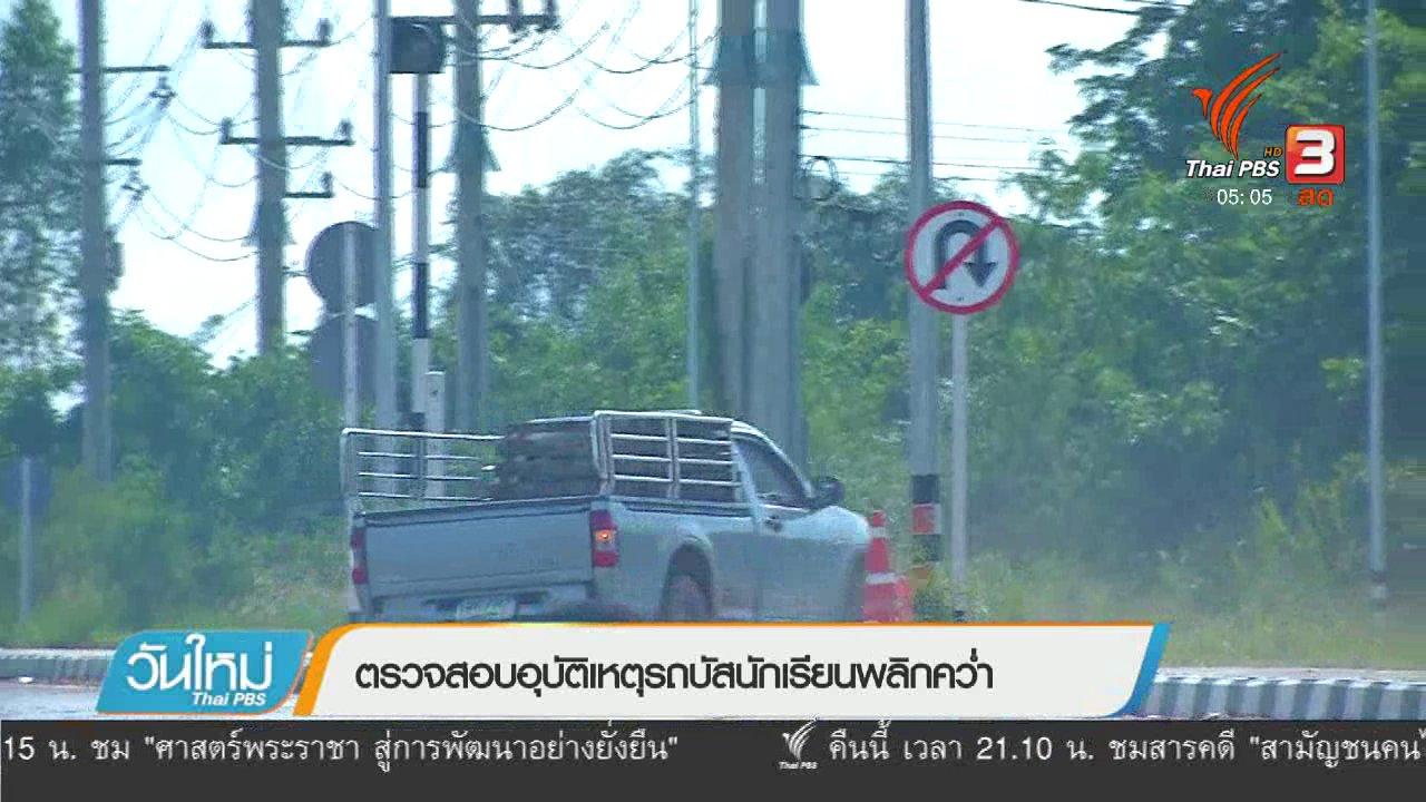 วันใหม่  ไทยพีบีเอส - ตรวจสอบอุบัติเหตุรถบัสนักเรียนพลิกคว่ำ
