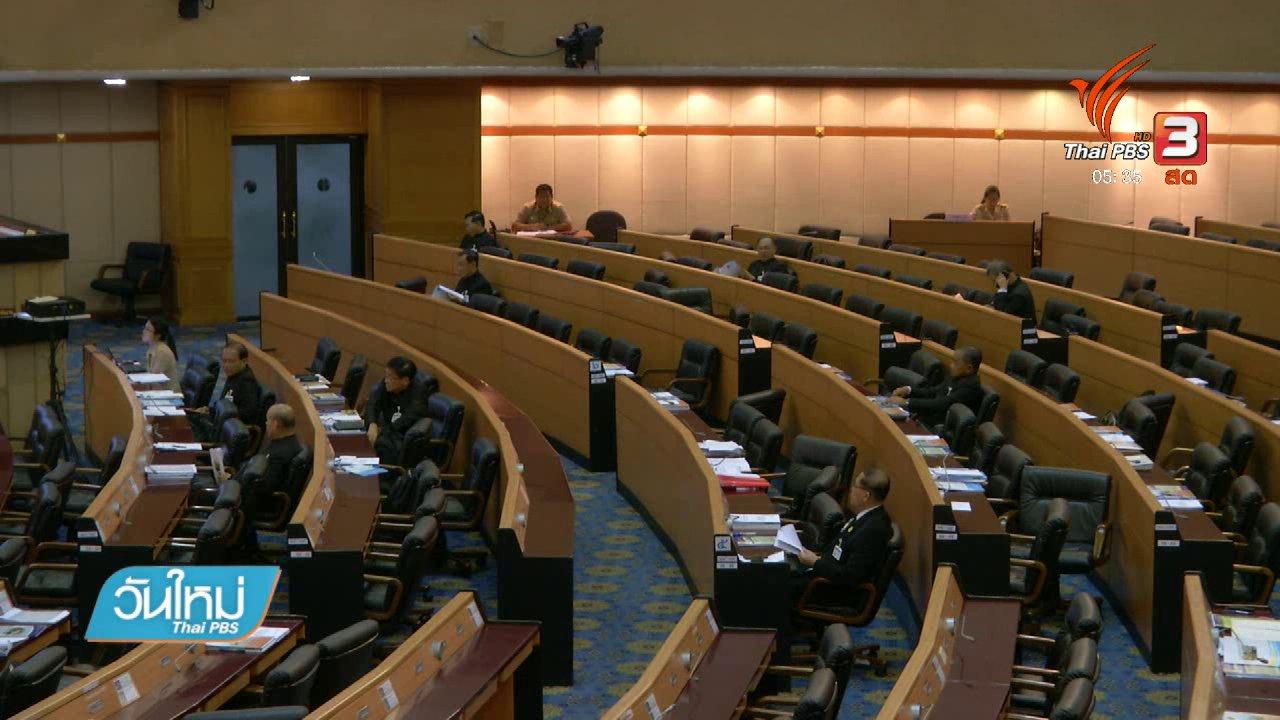 วันใหม่  ไทยพีบีเอส - สนช.ผ่านกฎหมายนำภาษีบาปช่วยผู้สูงอายุ