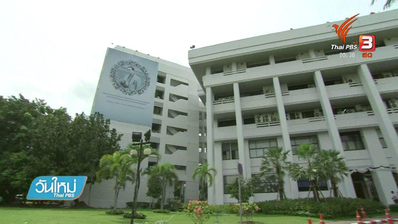 วันใหม่  ไทยพีบีเอส - กพ.สธ.มีมติไล่ออกข้าราชการลวนลามลูกจ้างหญิง