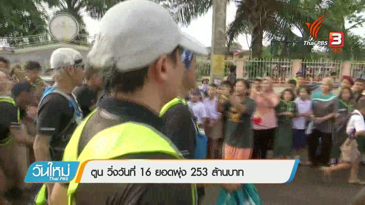 วันใหม่  ไทยพีบีเอส - ตูน วิ่งวันที่ 16 ยอดพุ่ง 253 ล้านบาท