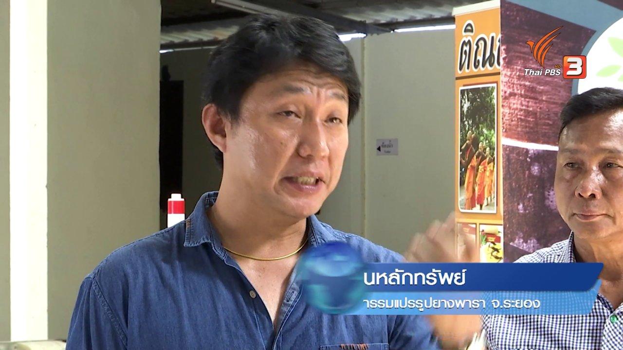 ข่าวเจาะย่อโลก - แปรรูปยางพาราส่งออก  เพิ่มมูลค่าฝีมือคนไทย