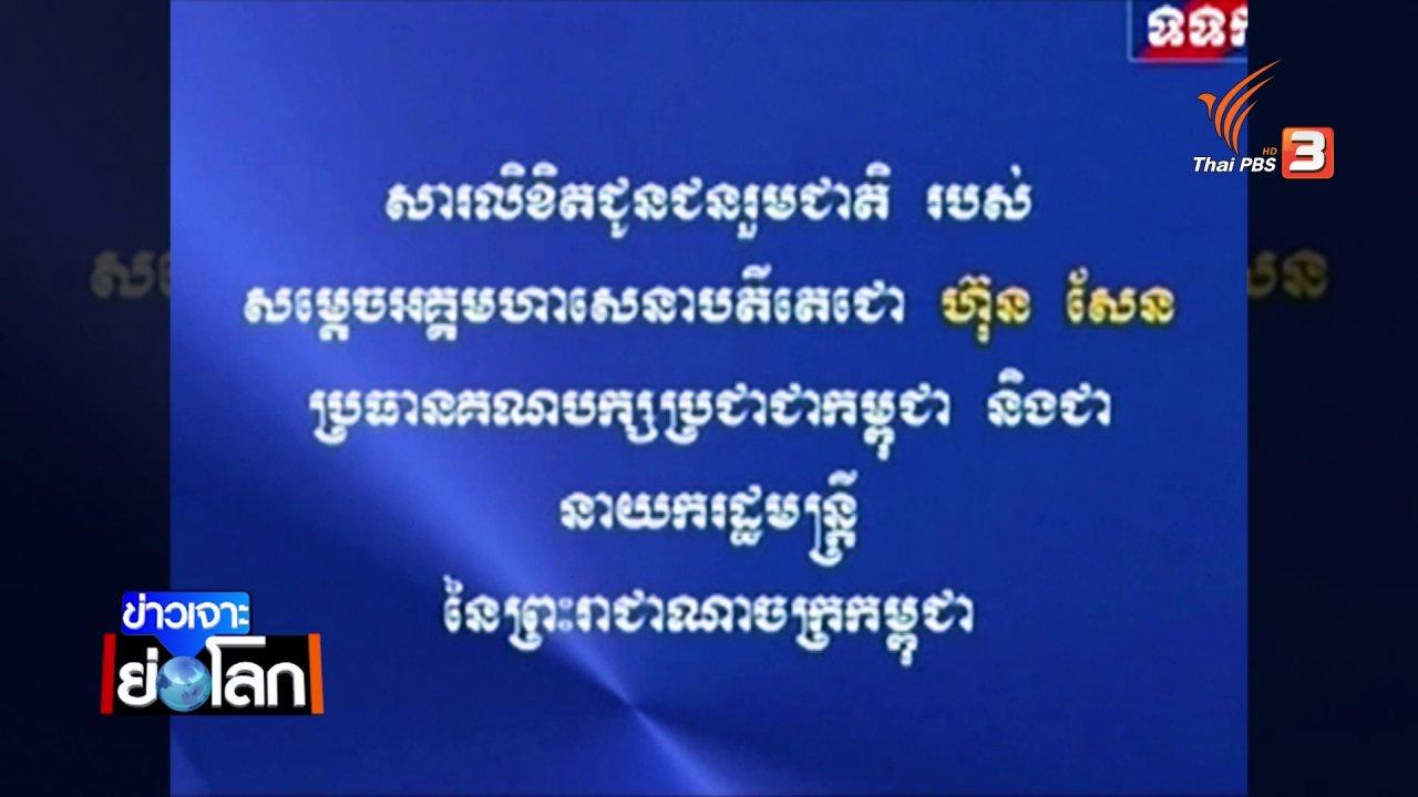 ข่าวเจาะย่อโลก - ยุบพรรคฝ่ายค้านกัมพูชา ต่อท่ออำนาจสมเด็จฮุนเซน