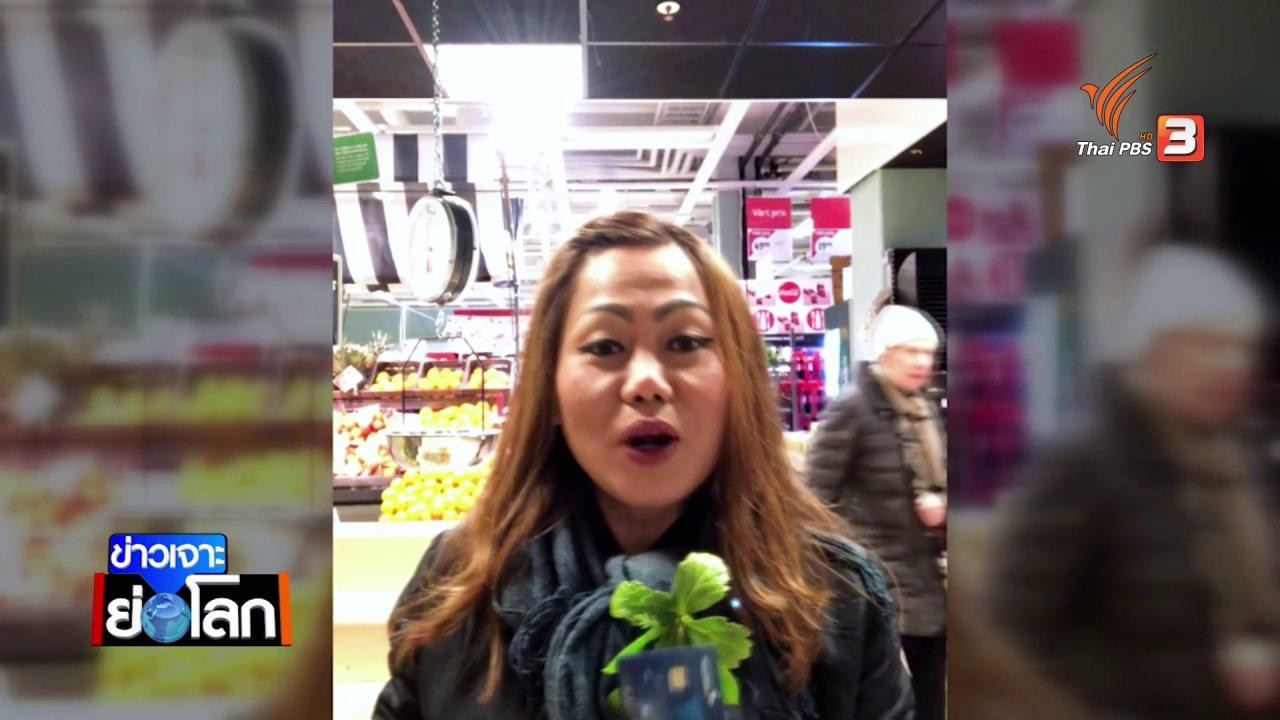 ข่าวเจาะย่อโลก - คนไทยใช้ชีวิต ท่ามกลางสังคมเงินสดในสวีเดน
