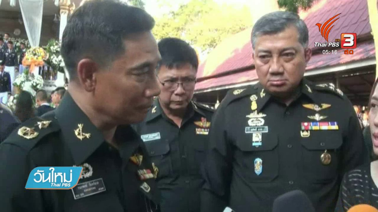 วันใหม่  ไทยพีบีเอส - ร้องเรียนนักเรียนเตรียมทหารเสียชีวิตมีเงื่อนงำ