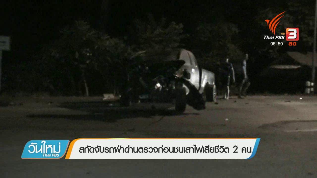 วันใหม่  ไทยพีบีเอส - สกัดจับรถฝ่าด่านตรวจก่อนชนเสาไฟเสียชีวิต 2 คน