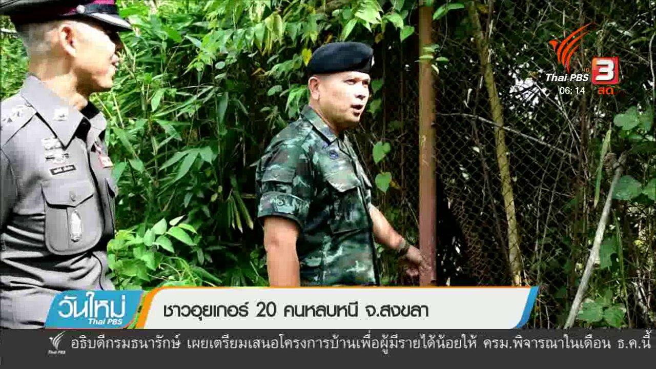 วันใหม่  ไทยพีบีเอส - ชาวอุยเกอร์ 20 คนหลบหนี จ.สงขลา
