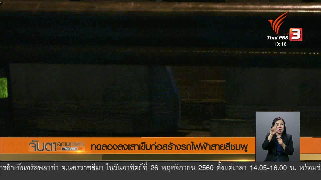 จับตาสถานการณ์ - ทดลองลงเสาเข็มก่อสร้างรถไฟฟ้าสายสีชมพู
