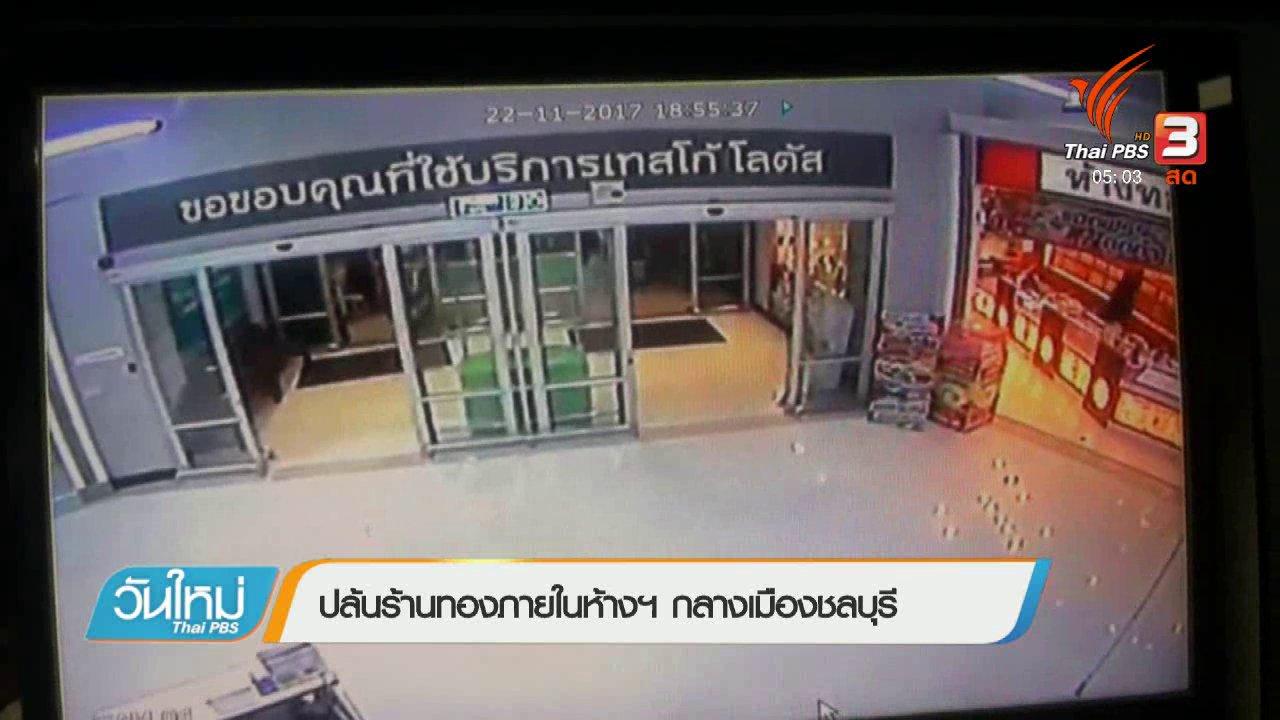วันใหม่  ไทยพีบีเอส - ปล้นร้านทองภายในห้างฯ กลางเมืองชลบุรี