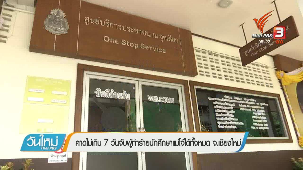 วันใหม่  ไทยพีบีเอส - คาดไม่เกิน 7 วันจับผู้ทำร้ายนักศึกษาแม่โจ้ได้ทั้งหมด จ.เชียงใหม่