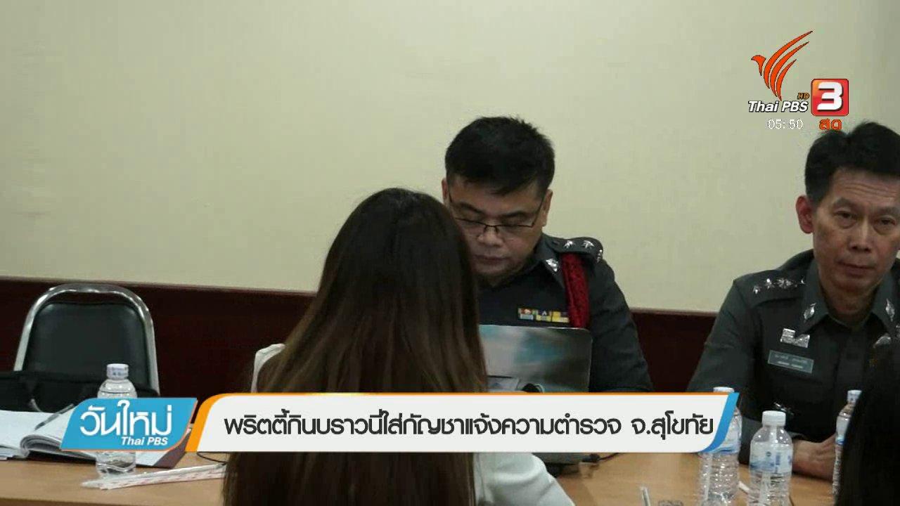 วันใหม่  ไทยพีบีเอส - พริตตี้กินบราวนี่ใส่กัญชาแจ้งความตำรวจ จ.สุโขทัย