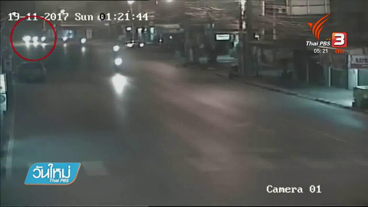 วันใหม่  ไทยพีบีเอส - ชายขับรถยนต์เก๋งไล่ชนจักรยานยนต์มอบตัว จ.ปราจีนบุรี
