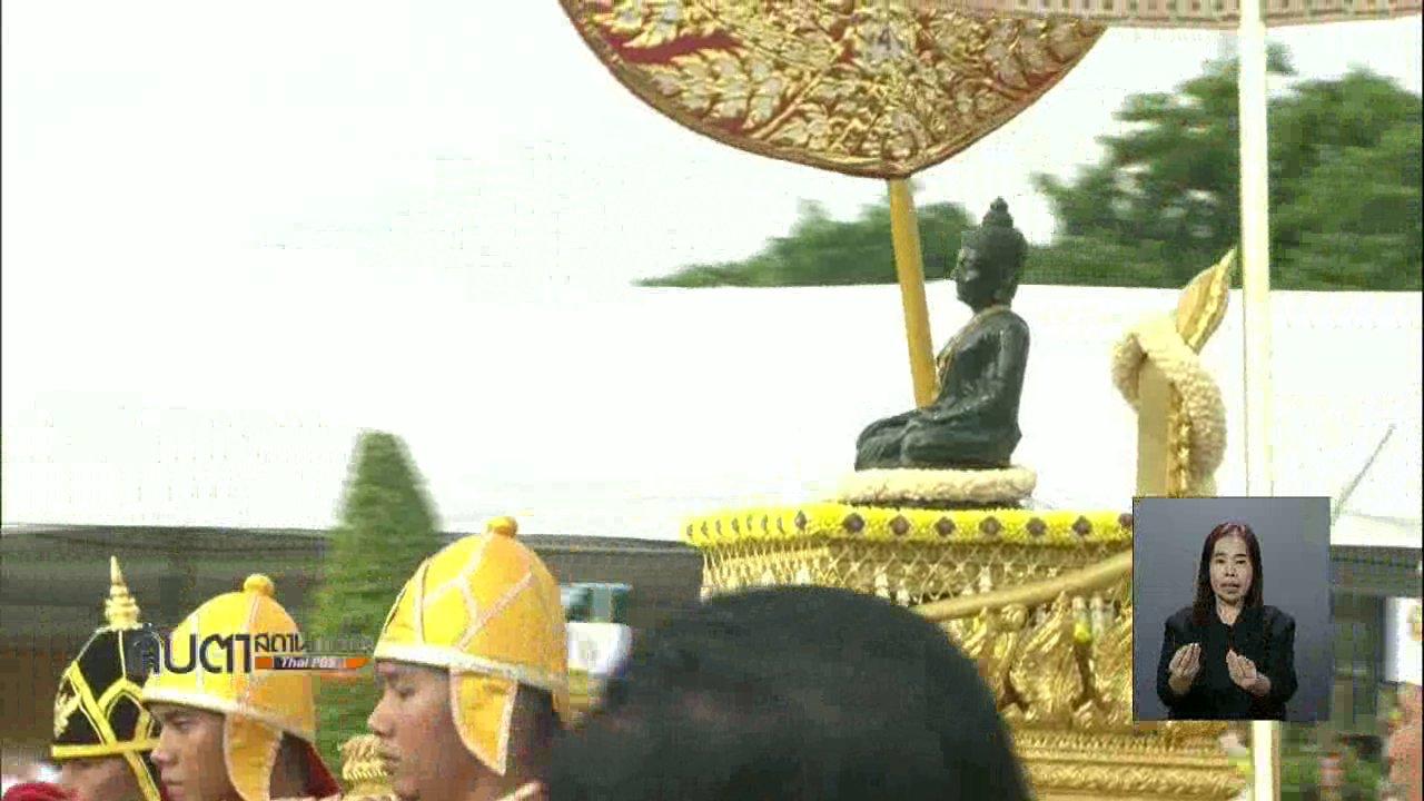 จับตาสถานการณ์ - ร่วมสวดมนต์ถวายเป็นพระราชกุศลและถวายพระพรชัยมงคล
