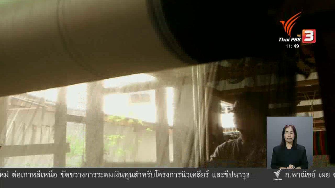 จับตาสถานการณ์ - ตะลุยทั่วไทย : ผ้านาหมื่นศรี