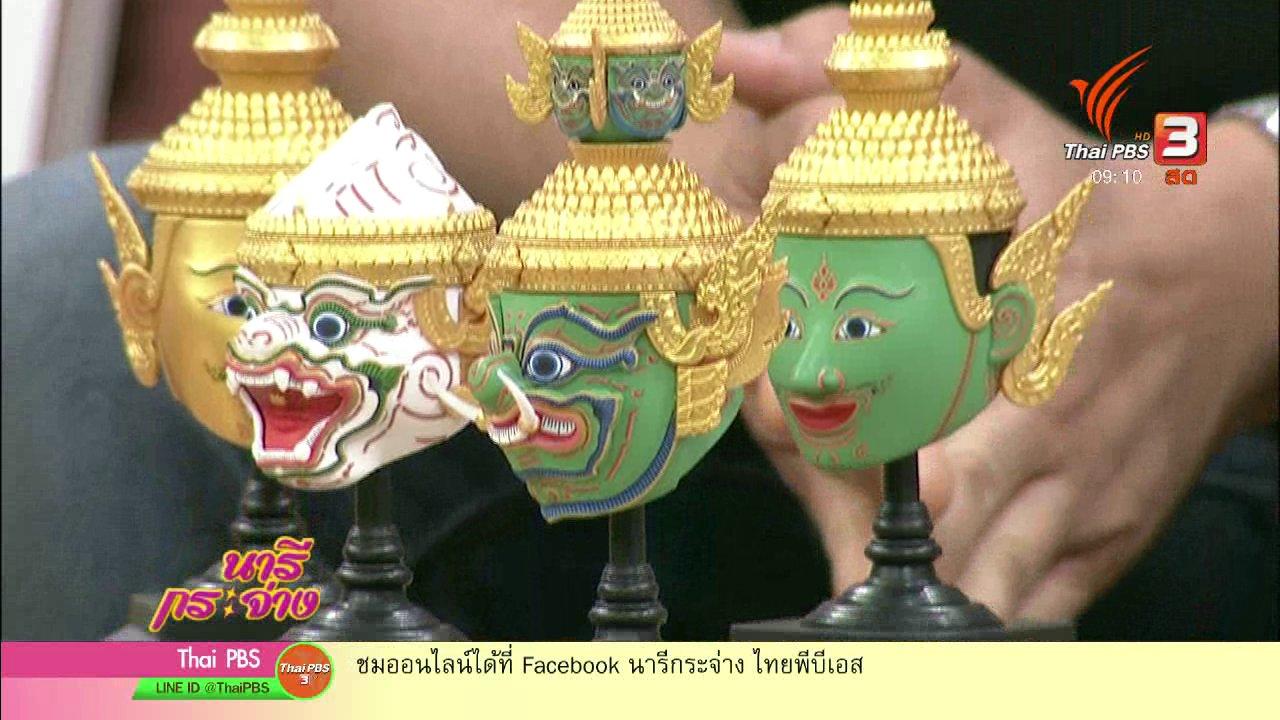 นารีกระจ่าง - นารีสนทนา : โมเดลตัวต่อหัวโขนไทย