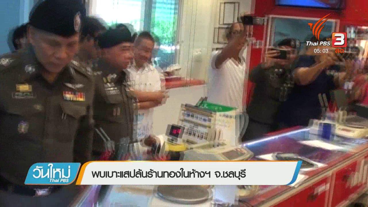 วันใหม่  ไทยพีบีเอส - พบเบาะแสปล้นร้านทองในห้างฯ จ.ชลบุรี