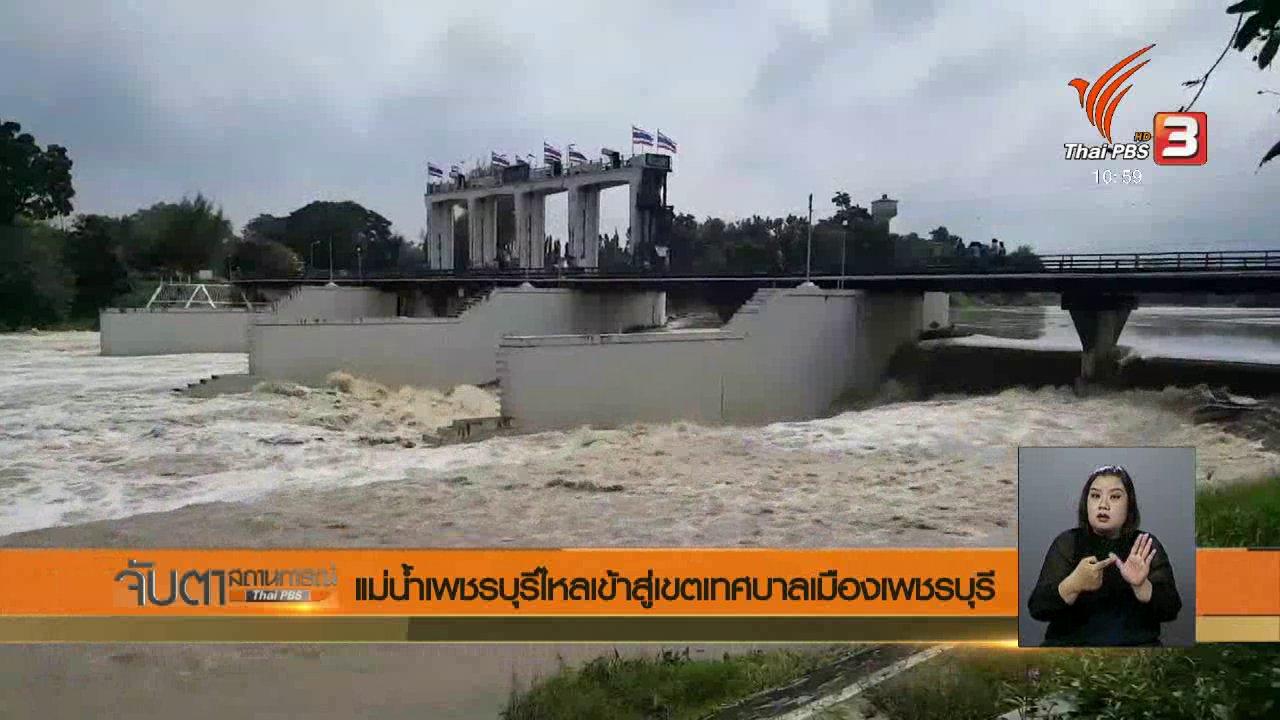 จับตาสถานการณ์ - แม่น้ำเพชรบุรีไหลเข้าสู่เขตเทศบาลเมืองเพชรบุรี