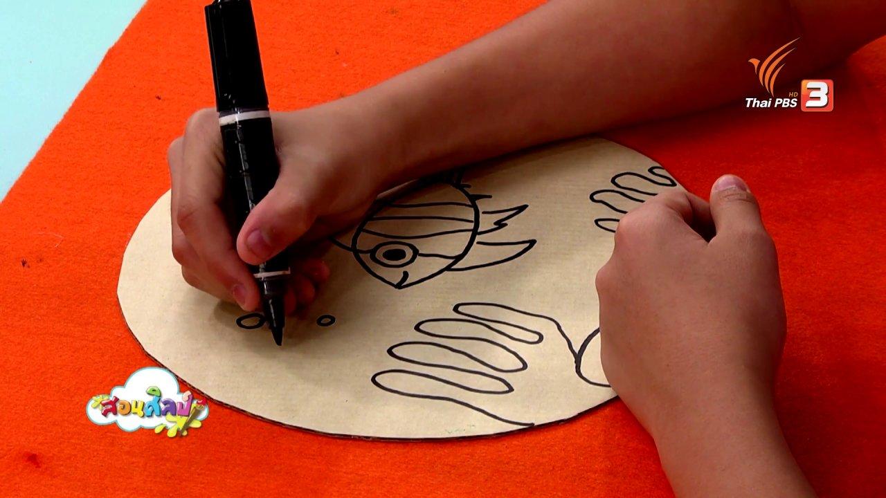 สอนศิลป์ - ไอเดียสอนศิลป์ : ภาพวาดมหัศจรรย์