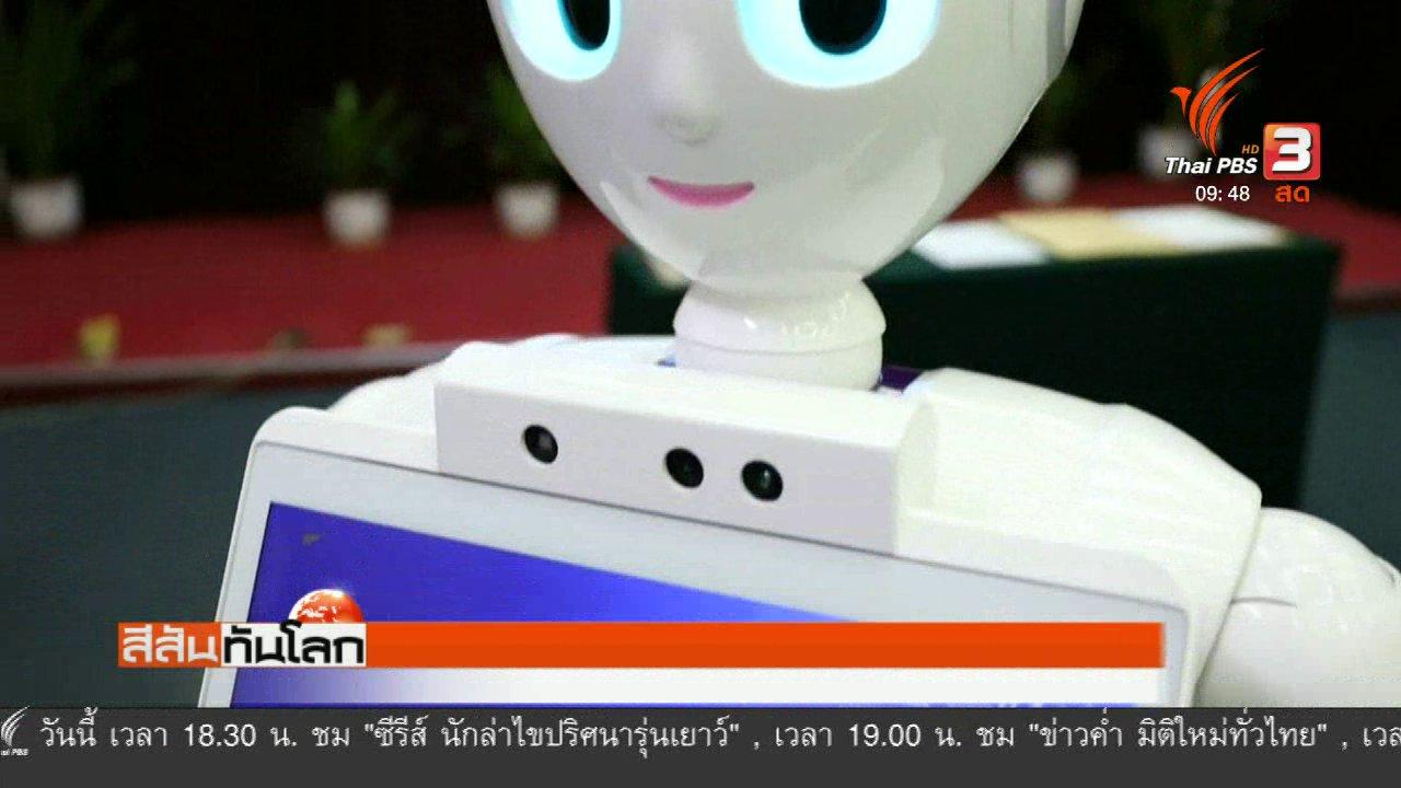 สีสันทันโลก - หุ่นยนต์แพทย์ผ่านการทดสอบใบอนุญาต
