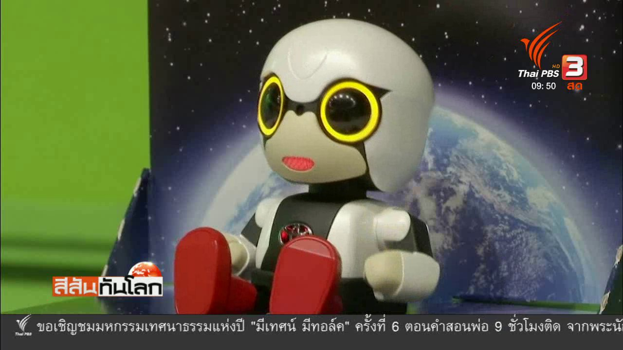 สีสันทันโลก - หุ่นยนต์จิ๋วพูดได้วางจำหน่ายแล้ว
