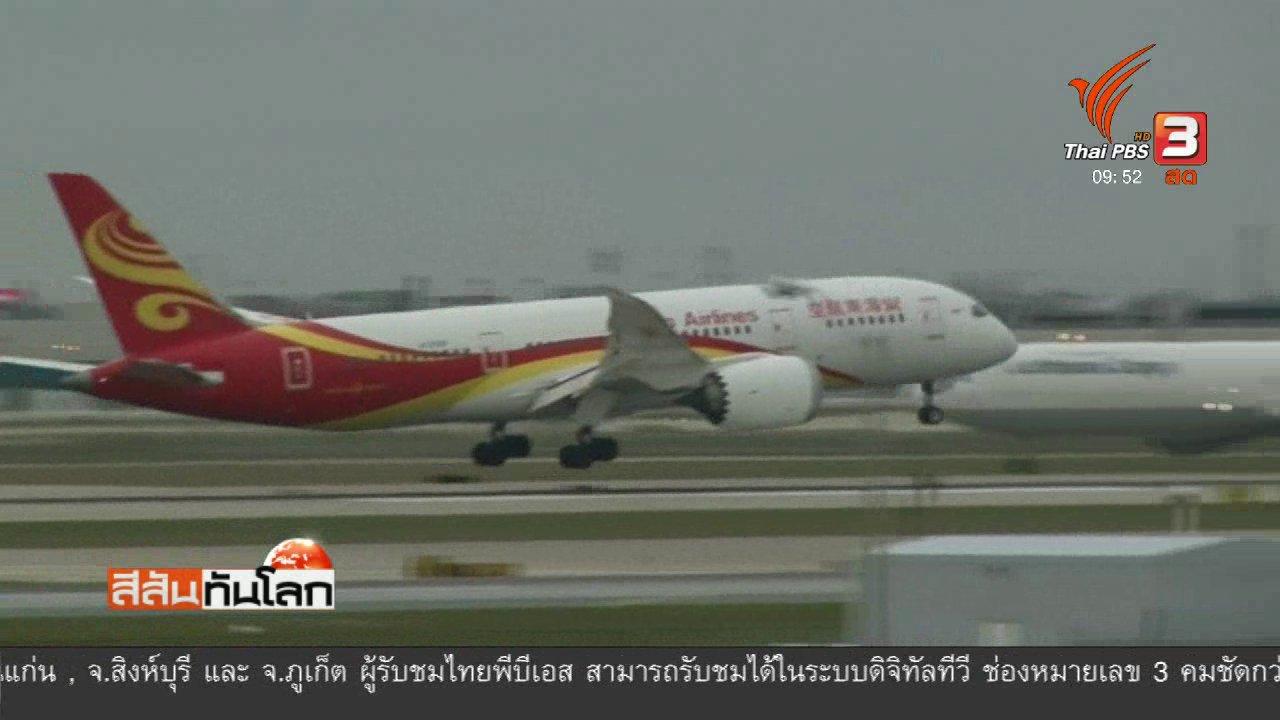 สีสันทันโลก - ทดสอบเครื่องบินจีนใช้เชื้อเพลิงชีวภาพ