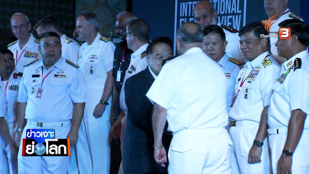 ข่าวเจาะย่อโลก - มหกรรมทางเรือนานาชาติ กับโอกาสรัฐบาล คสช.สร้างการยอมรับ