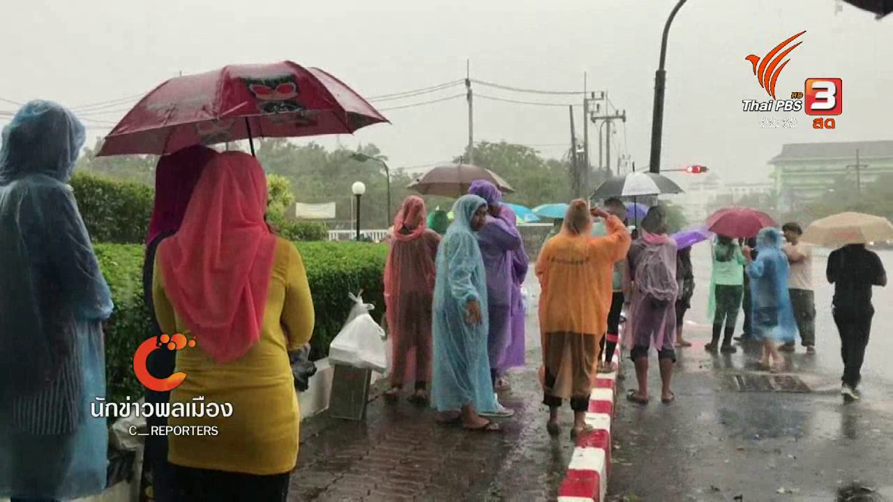 ที่นี่ Thai PBS - นักข่าวพลเมือง : กำลังใจเทพา