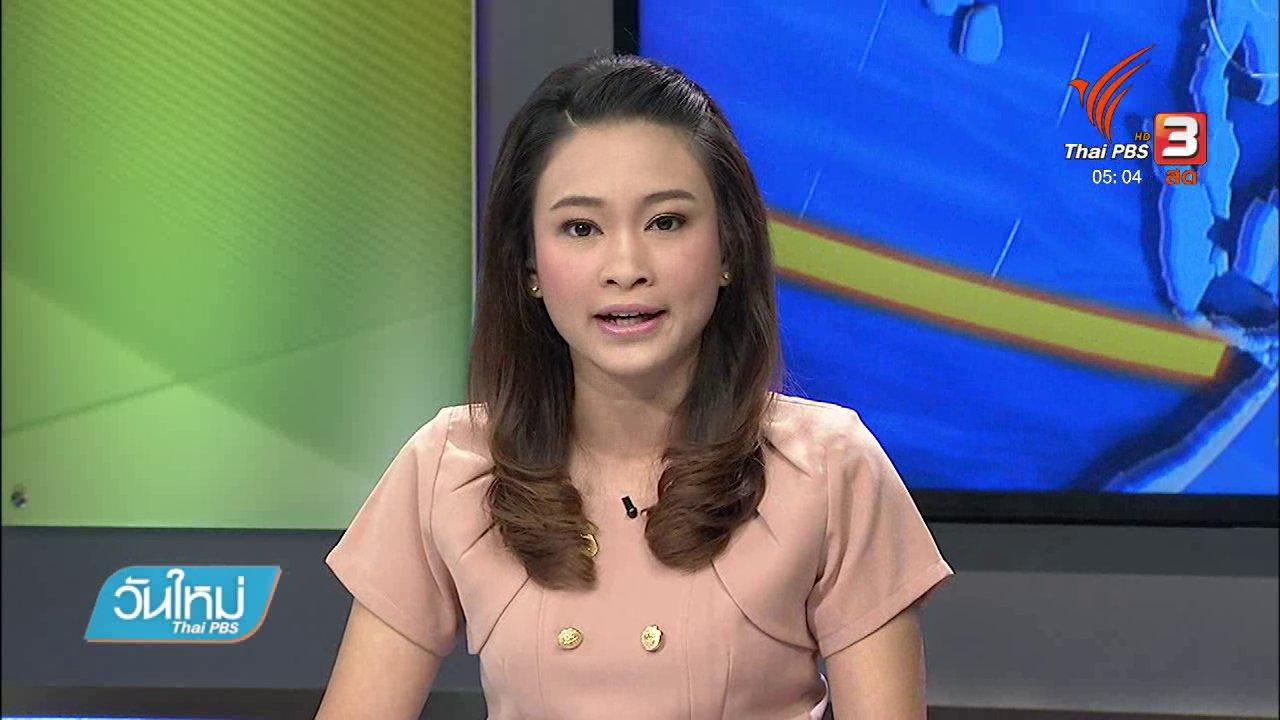 วันใหม่  ไทยพีบีเอส - ตำรวจรับแจ้งคนขับรถตู้ ขับรถลากศพไกล 3 กม.