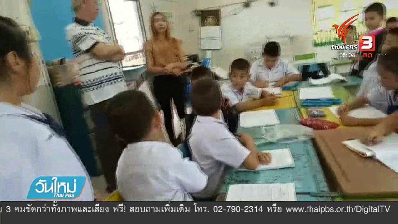 วันใหม่  ไทยพีบีเอส - ออกหมายเรียกครูทำโทษเกินกว่าเหตุ