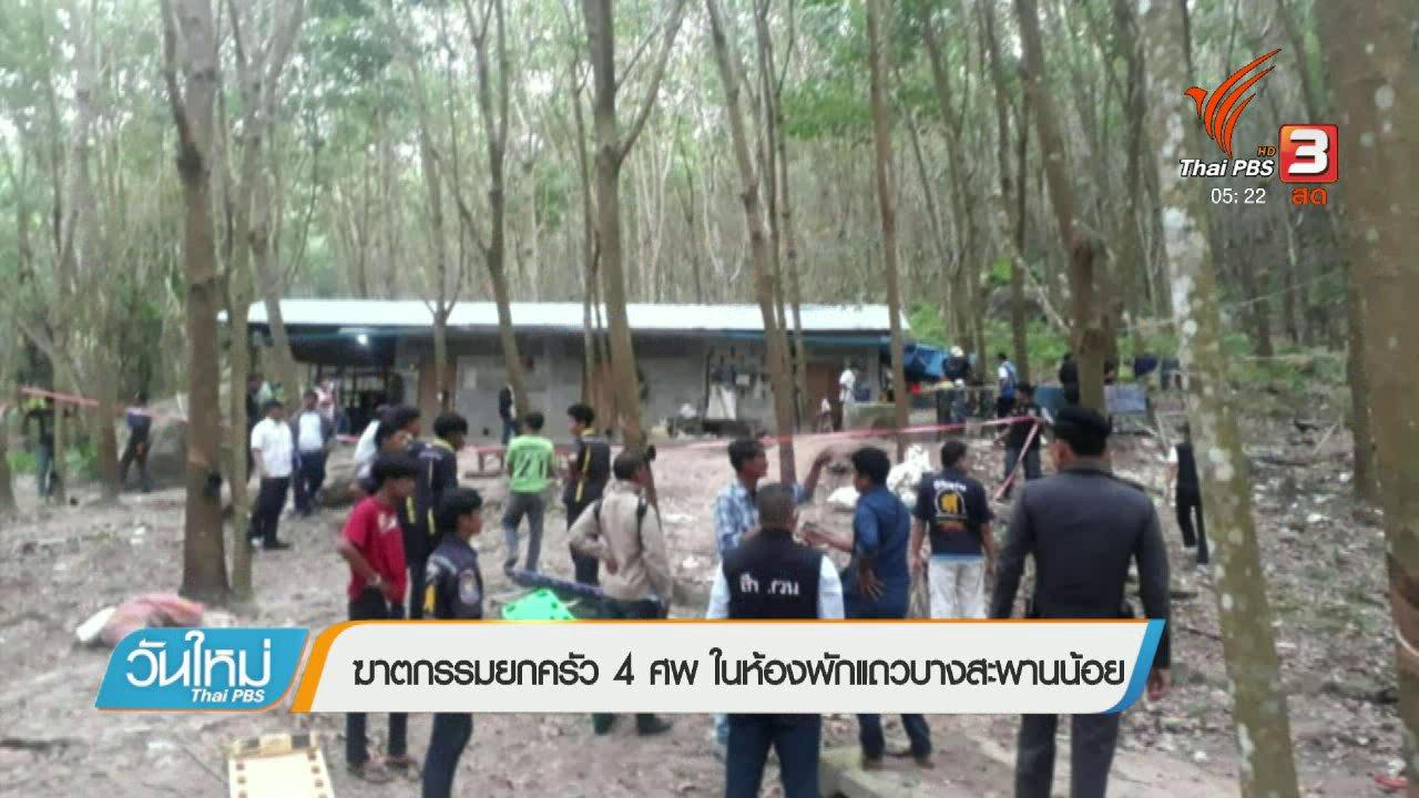 วันใหม่  ไทยพีบีเอส - ฆาตกรรมยกครัว 4 ศพ ในห้องพักแถวบางสะพานน้อย