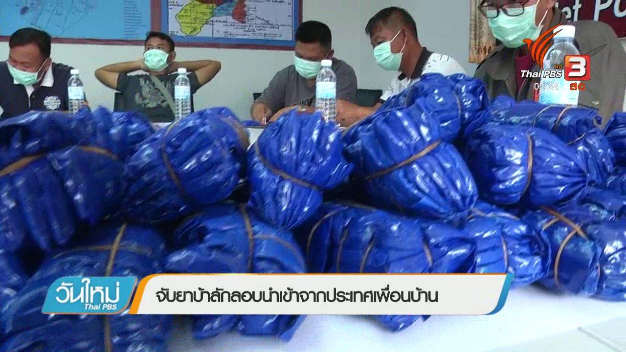 วันใหม่  ไทยพีบีเอส - จับยาบ้าลักลอบนำเข้าจากประเทศเพื่อนบ้าน