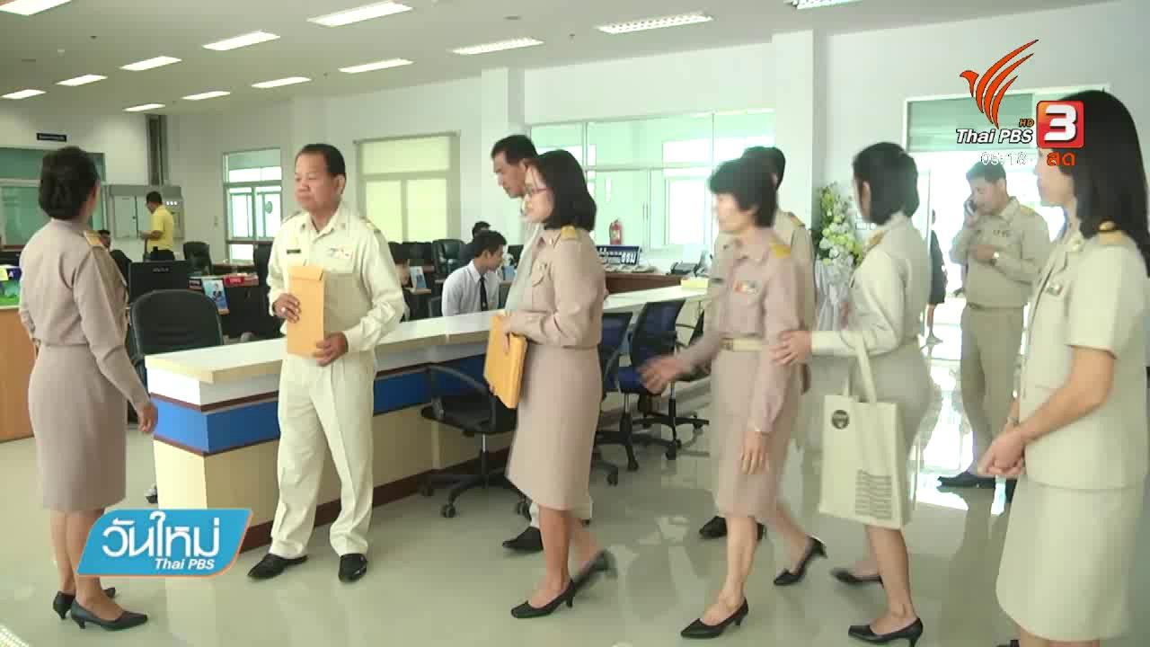 วันใหม่  ไทยพีบีเอส - ร้องเรียนตรวจสอบทุจริต สพม. 24