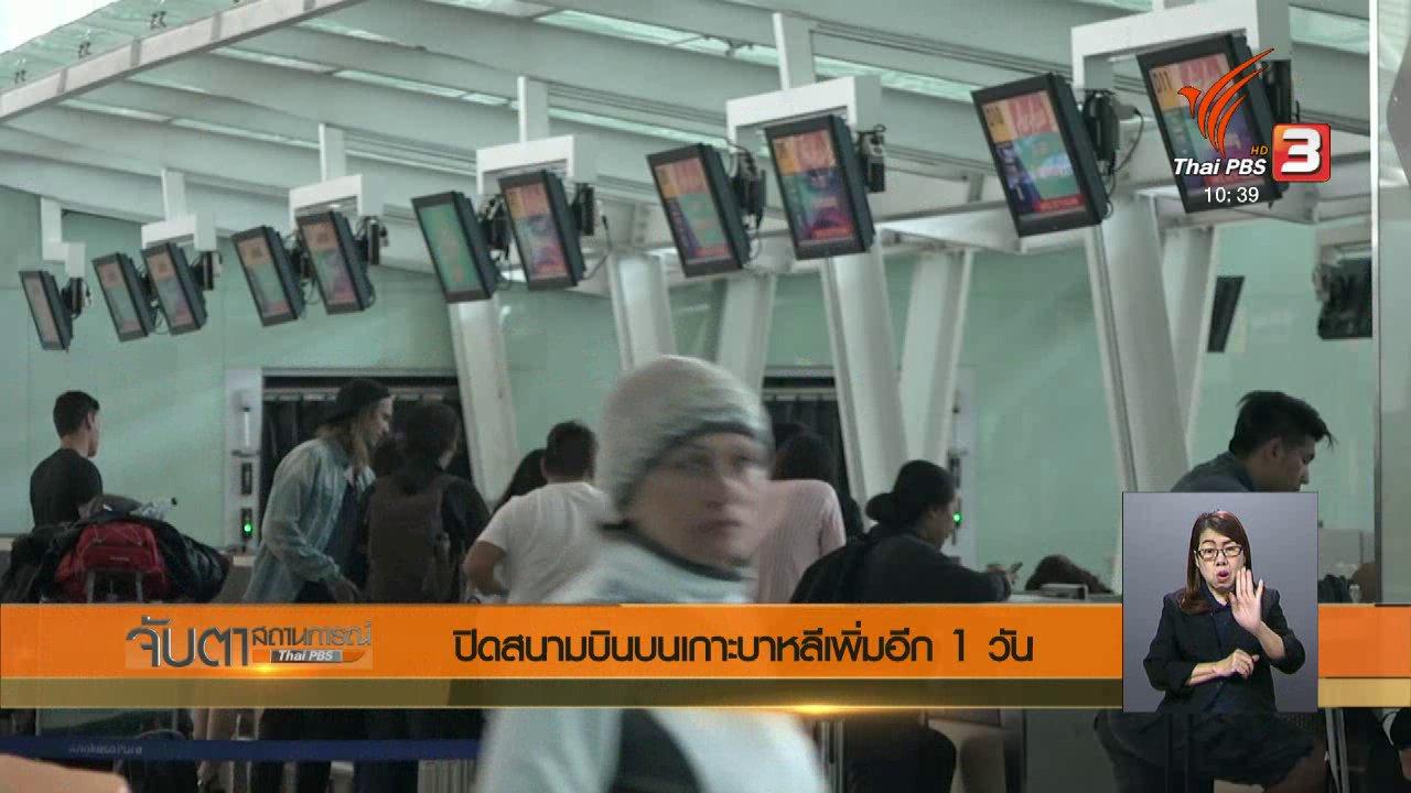 จับตาสถานการณ์ - ปิดสนามบินบนเกาะบาหลีเพิ่มอีก 1 วัน