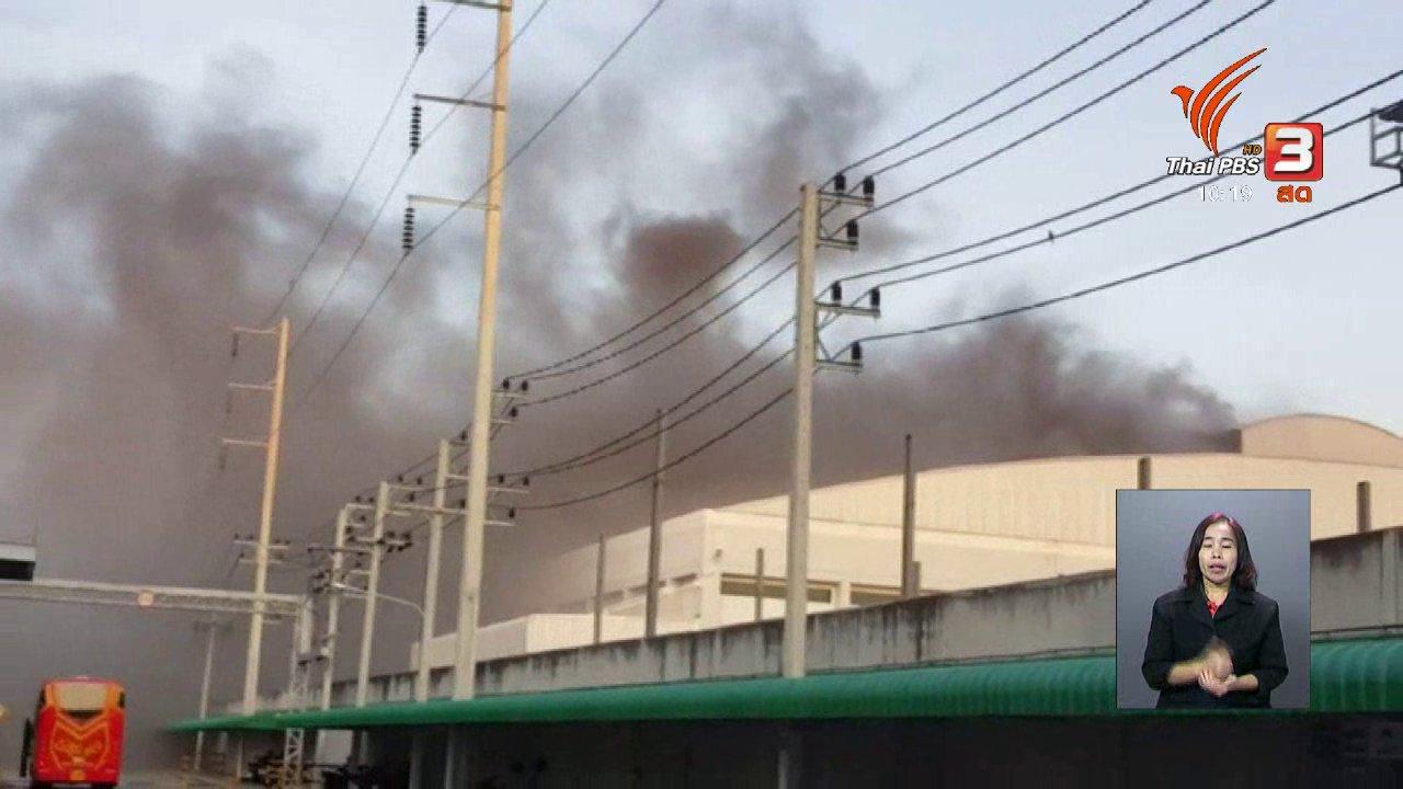 จับตาสถานการณ์ - ไฟไหม้อาคารโรงงานผลิตเครื่องดื่ม จ.ปทุมธานี