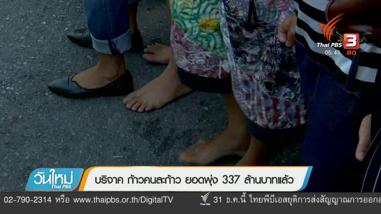 วันใหม่  ไทยพีบีเอส - บริจาค ก้าวคนละก้าว ยอดพุ่ง 337 ล้านบาทแล้ว