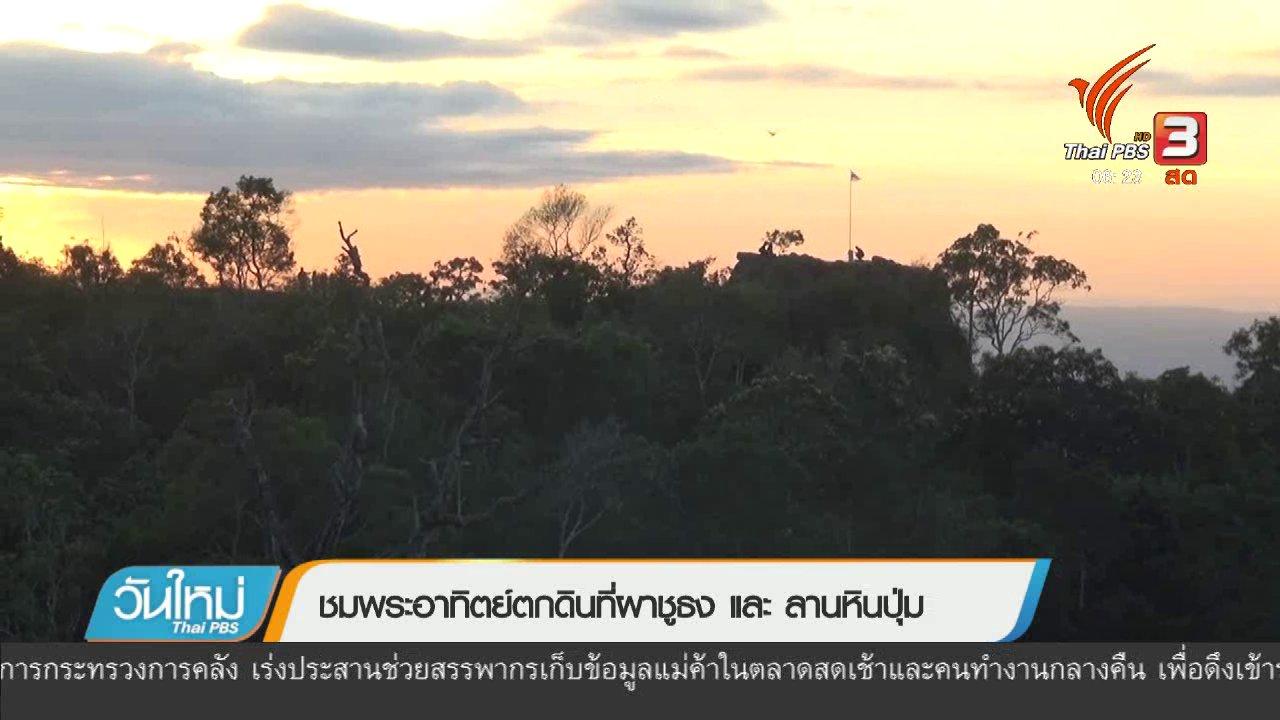 วันใหม่  ไทยพีบีเอส - ชมพระอาทิตย์ตกดินที่ผาชูธง และ ลานหินปุ่ม