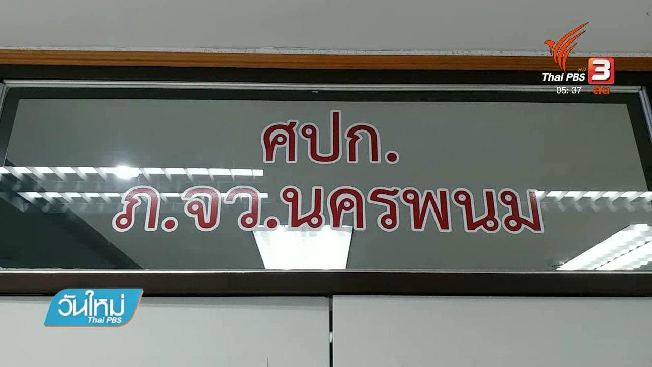 """วันใหม่  ไทยพีบีเอส - ศาลไม่ให้ประกันตัว """"ครูจอมทรัพย์"""""""