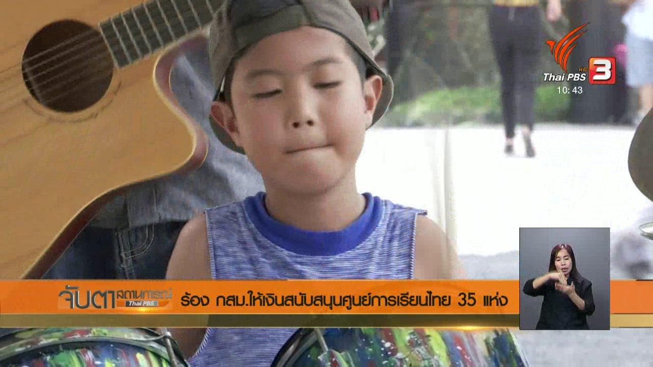 จับตาสถานการณ์ - ร้อง กสม. ให้เงินสนับสนุนศูนย์การเรียนไทย 35 แห่ง